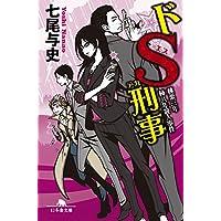 ドS刑事 桃栗三年柿八年殺人事件 (幻冬舎文庫)