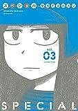 スペシャル (3) (トーチコミックス)