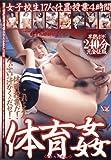 体育姦 女子校生17人の仕置き授業4時間 [DVD]