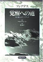 プレアデス 覚醒への道―光と癒しのワークブック (Ten books)