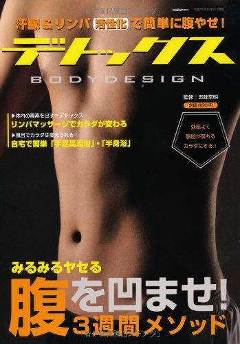 デトックスBODY DESIGN—汗腺&リンパ活性化で簡単に腹やせ! (CARTOP MOOK)