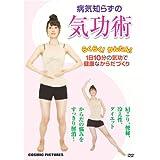 病気知らずの 気功術 CCP-856 [DVD]