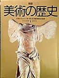 新版 美術の歴史〈1〉