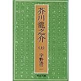 芥川龍之介(上) (中公文庫 A 65)