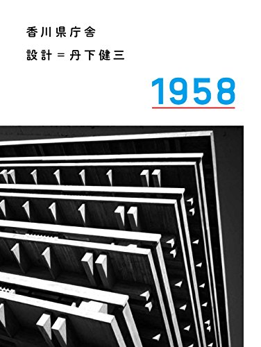 香川県庁舎 1958