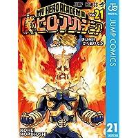 僕のヒーローアカデミア 21 (ジャンプコミックスDIGITAL)
