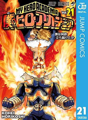僕のヒーローアカデミア 第01-21巻 [Boku no Hero Academia vol 01-21]
