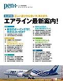 Pen増刊 エアライン最新案内 2011年 12/24号 [雑誌] 画像