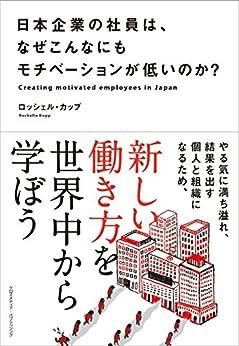 [Rochelle Kopp]の日本企業の社員は、なぜこんなにもモチベーションが低いのか?