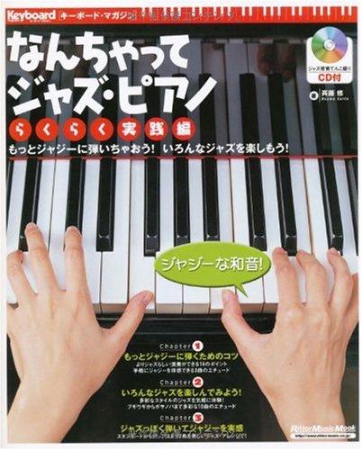 なんちゃってジャズ・ピアノ らくらく実践編(CD付き) (リットーミュージック・ムック―キーボード・マガジン)の詳細を見る