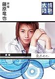 情熱大陸×藤原竜也 [DVD]