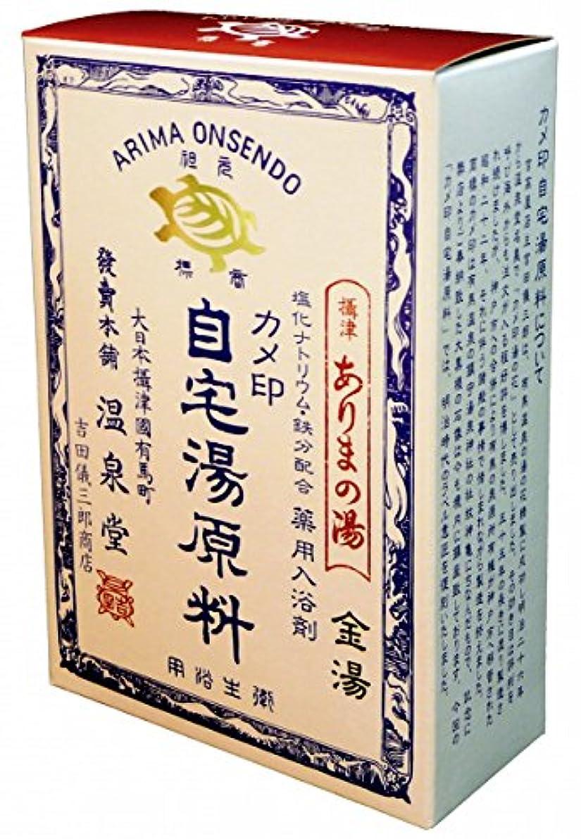 トロリーバス差別する大理石カメ印 摂津有馬の湯 自宅湯原料 【金湯】 5包入