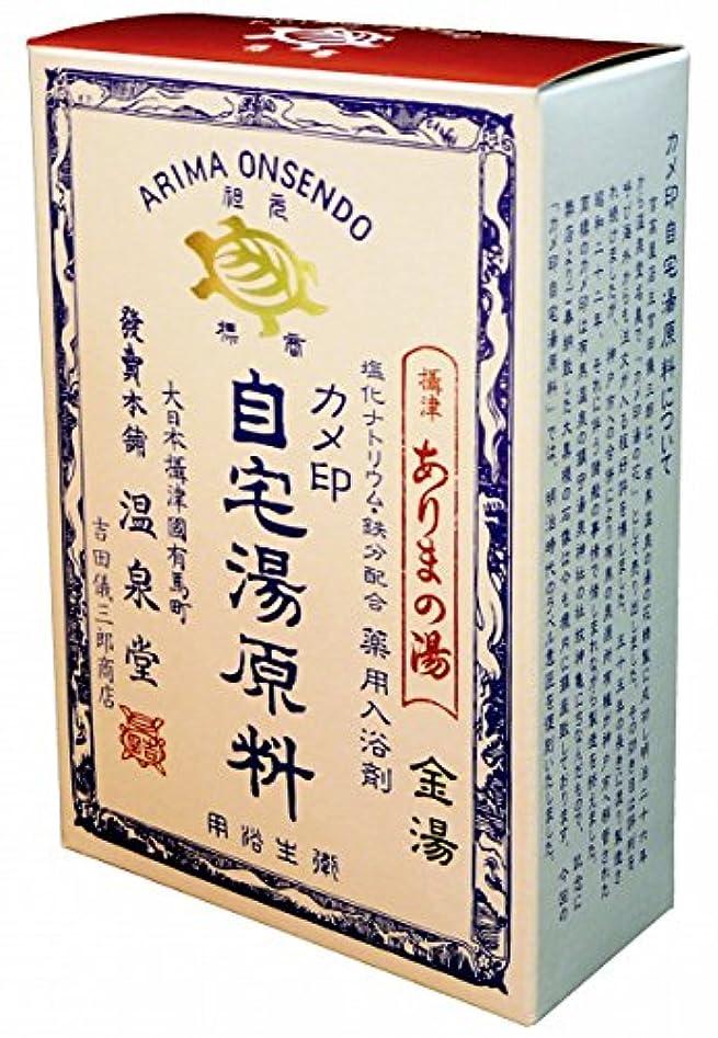 つづりひばり高さカメ印 摂津有馬の湯 自宅湯原料 【金湯】 5包入