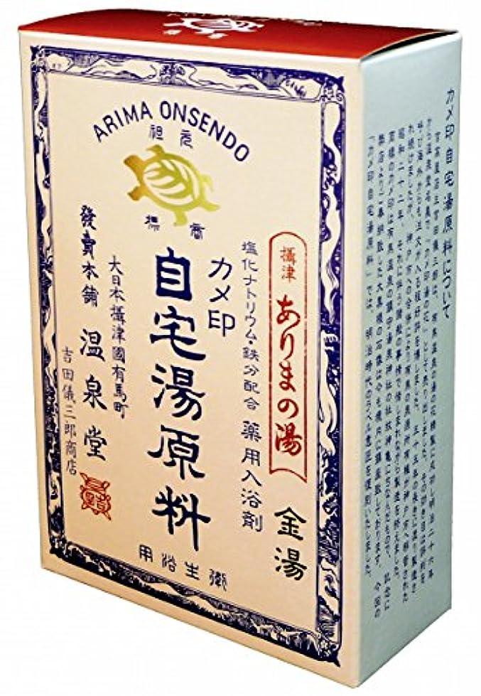 ホップ洗剤観察するカメ印 摂津有馬の湯 自宅湯原料 【金湯】 5包入
