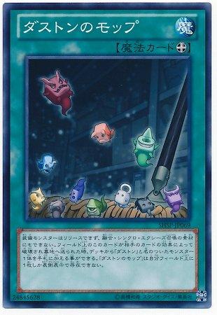 遊戯王/第8期/6弾/SHSP-JP069 ダストンのモップ NR