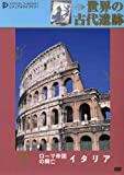 世界の古代遺跡・イタリア [DVD]