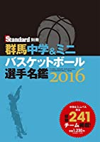 群馬中学&ミニバスケットボール選手名鑑2016
