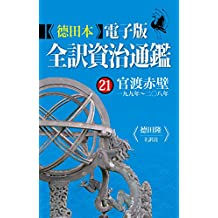 Tokuda Digital Edition The Comprehensive Mirror for Aid in Government Volume Twentyfirst The Battle of Guandu and The Battle of Chibi Red Cliff (Japanese Edition)
