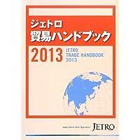 ジェトロ貿易ハンドブック〈2013〉