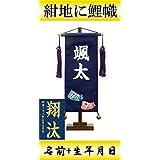 【五月人形】【命名軸】 村上鯉幟 名前旗 ちりめん 小 【鯉のぼり】紺 名前+生年月日:金糸刺繍