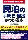 新法「住宅宿泊事業法」対応!民泊の手続き・届出がわかる本