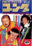 月刊ゴング 1980年 2月号 ザ・ファンクス アブドラザブッチャー ザ・シーク 具志堅用高