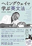 ヘミングウェイで学ぶ英文法 (アスク出版)