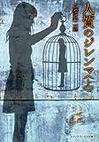 人質のジレンマ / 土橋真二郎 のシリーズ情報を見る