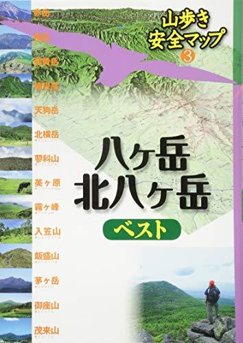 八ヶ岳・北八ヶ岳ベスト (山歩き安全マップ)