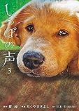 しっぽの声(3) (ビッグコミックス)