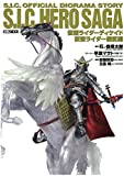 S.I.C.HERO SAGA 仮面ライダーディケイド/仮面ライダー鎧武編 (ホビージャパンMOOK 872)
