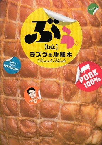 ラズウェル細木「ぶぅ」豚肉入門マンガ