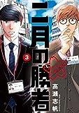二月の勝者 ―絶対合格の教室―(3) (ビッグコミックス)