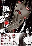 賭ケグルイ(1) (ガンガンコミックス JOKER)