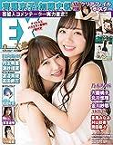 EX (イーエックス) 大衆 2020年3月号
