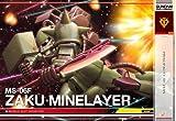 【 ガンダム デュエルカンパニー 01 】 R1 ザクマインレイヤー ジオン公国 《 GUNDAM DUEL COMPANY 》 GN-DC01 MS 054