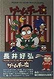 ゲーム千一夜―クロスオーバーエンターテインメントコラム