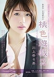 桃色遊戯2 アタッカーズ [DVD]