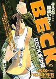 BECK 熱狂編 (講談社プラチナコミックス)