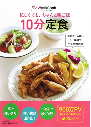10分定食~忙しくても、ちゃんと晩ご飯~の詳細を見る