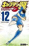 キャプテン翼 ライジングサン コミック 1-12巻セット