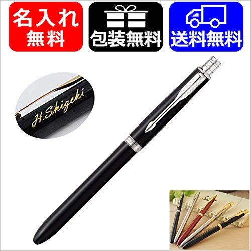 【名入れ無料】【ラッピング無料】ボールペン 名入れ パーカー PARKER 多機能ペン ソネット オリジナル 複合ペン ラックブラックCT S111306120