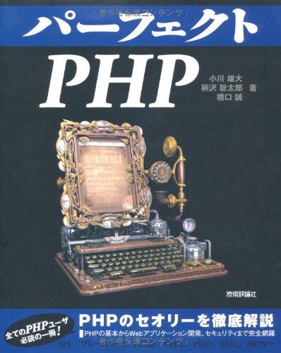 パーフェクトPHP (PERFECT SERIES 3)の詳細を見る