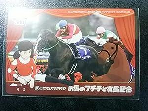 新品 JRA×コップのフチ子 ゴールドアクター お馬のフチ子と有馬記念 クオカード500円 非売品
