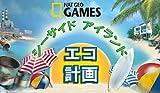 NatGeo ゲーム:シーサイドアイランド エコ計画 [ダウンロード]