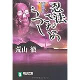 忍法さだめうつし (祥伝社文庫)