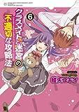 クラスメイト(♀)と迷宮の不適切な攻略法 (6) (電撃コミックス)