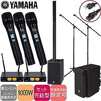 ヤマハ YAMAHA 簡易PAセット ワイヤレスマイク3本付き STAGEPAS 1K