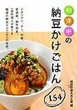 和洋中の納豆かけごはん154 画像