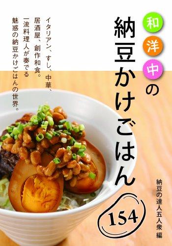 和洋中の納豆かけごはん154